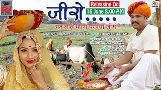 नूतन गहलोत Exclusive Song 2018 ( जीरो Jiro ) Latest Rajasthani DJ Song 2018
