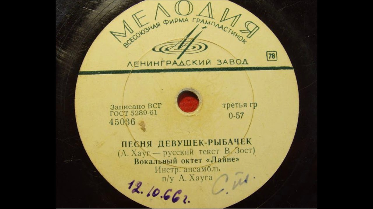 """Вокальный октет """"Лайне"""" - Песня девушек-рыбачек (1966)"""