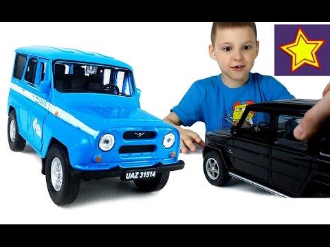 Видео: Машинки Autotime Почтовый УАЗ против Гелендвагена Kids toys unboxing