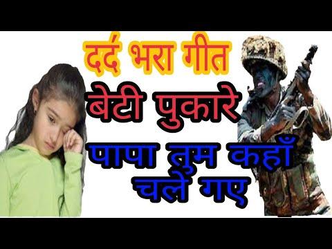 बेटी पुकारे पापा तुम कहाँ चले गए, Beti Pukare Papa Tum Kaha Chale Gaye   Naveen Bhati