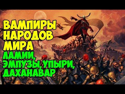 Вампиры народов мира