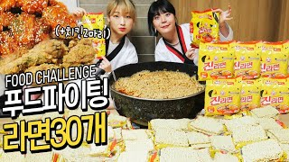 2 Women eating 30 bags of Ramen noodles and 2 Fried chicken Mukbang (Female competitive eaters)