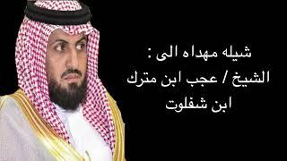 شيله مهداه الى الشيخ عجب ابن مترك ابن شفلوت