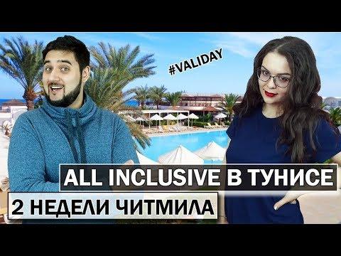 🐫Отдых в Тунисе в октябре - 2 недели за 60000 руб.| All Inclusive / Все включено в Тунисе | Validay