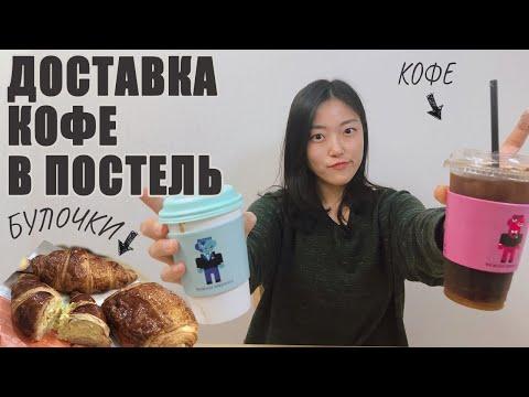 Непроливаемое кофе и круасаны из доставки! | Обзор корейских доставок