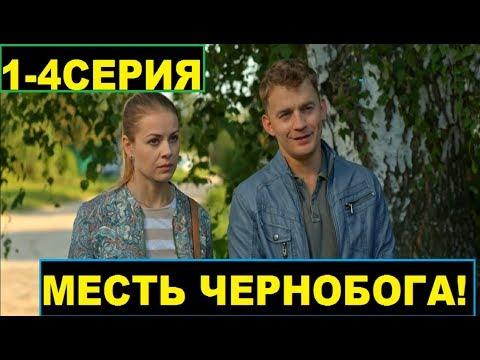 Сельский Детектив-2:Месть Чернобога 1,2,3,4 серия!сериал2020.