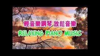 [2018 最好聽的鋼琴精選] 放鬆音樂 ,抒情鋼琴曲 ,鋼琴曲 ,純鋼琴輕音樂,放鬆 感壓力 好心情 - Relaxing Piano Music