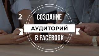Как создавать и сохранять аудитории в Facebook