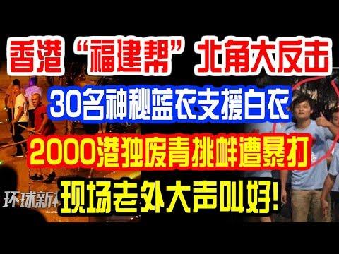 """香港""""福建帮""""北角大反击!30名神秘蓝衣人出手支援白衣!群起打2000港独废青!现场老外大声叫好!"""