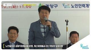계산새마을금고 공동작업장 개소식 개최_[2019.10.1주] 영상 썸네일