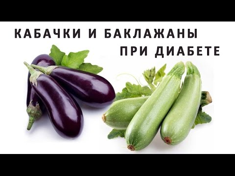 Кабачки и баклажаны при диабете 2 типа