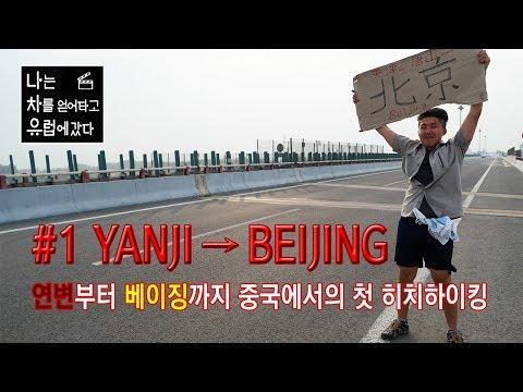 [Silkroad Hitchhiking #1] Yanji - Beijing (Kor/Eng sub)