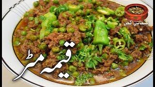 Qeema Matar, Bakray ka Qeema aur Matar قیمہ مٹر Best for Health Recipe (Punjabi Kitchen)