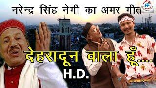 Dehradun Wala Hun - Garhwali Song by Narendra Singh Negi and Kavilas Negi