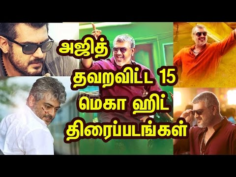 Ajith missed 15 Mega Hit Movies | Tamil cinema News | kollywood