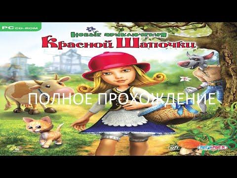Полное Прохождение Новые Приключения Красной Шапочки (PC) (Без комментариев)