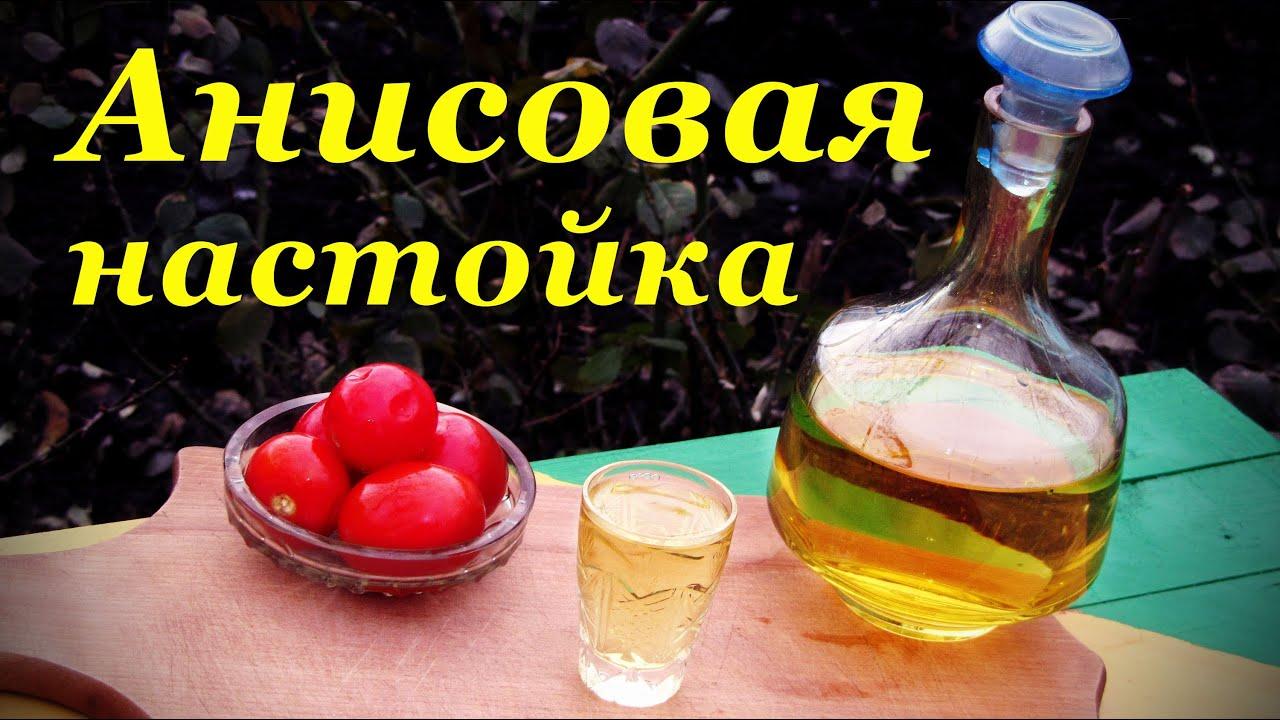 Анисовая настойка, рецепт настойки на водке