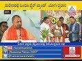 Sirsi Up Chief Minister Yogi Adityanath Speech In Bjp Samavesha