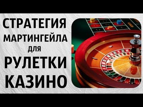 Стратегия Мартингейла для рулетки Казино. Система игры. Игровые автоматы онлайн лицензионные. Схема.
