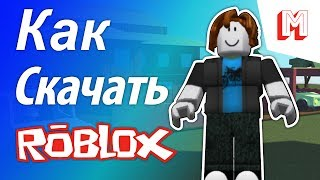 How to download Roblox on PC Windows 7 2017/2018 | 8 | 8.1 | 10-how to download and install Roblox-Russian