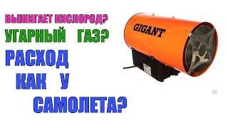 Экстренное отопление рассады в теплице. Газовая воздушная пушка GIGANT GH15FD
