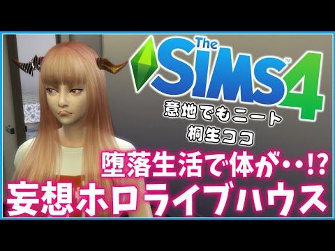 【#妄想ホロライブハウス】ニートが食って寝てを繰り返した結果・・・!【#Sims4】