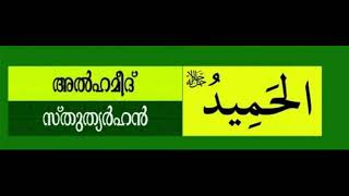 Asmaul Husna The 99 Beautiful  Names  Malayalam Meaning