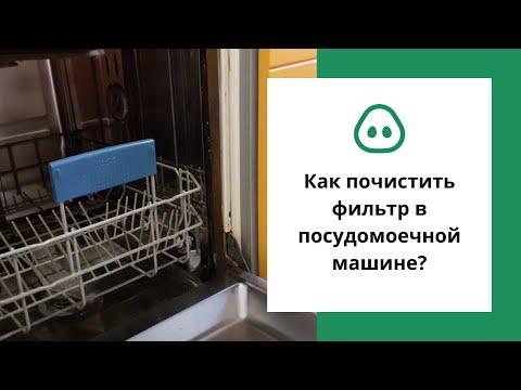 Как самостоятельно почистить механический фильтр в посудомоечной машине?