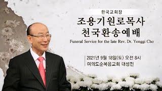 [조용기 목사님 천국환송예배] 김장환 목사님 설교