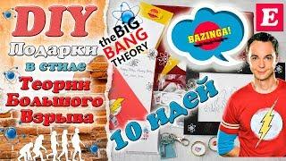 DIY Подарок по сериалу Теория Большого Взрыва * Gift box The Big Bang Theory * Eva-Konfetti