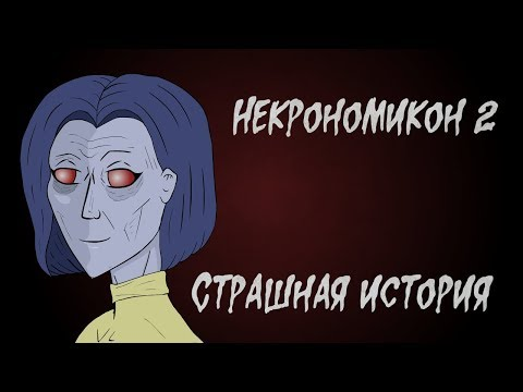 Некрономикон 2. Страшная история (Анимация)
