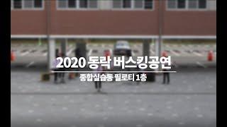 2020 동락 버스킹공연