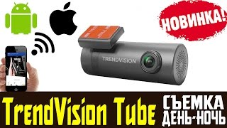 Обзор видеорегистратора TrendVision Tube отзывы и примеры съемок
