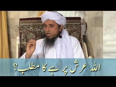 [19 Nov, 2017] Sunday Bayan   Allah Arsh Par Hain Ka Matlab   Mufti Tariq Masood
