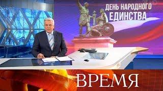 """Выпуск программы """"Время"""" в 21:00 от 04.11.2019"""
