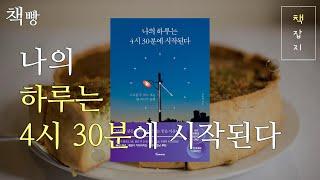 읽어주는 책잡지 : 나의 하루는 4시 30분에 시작된다…