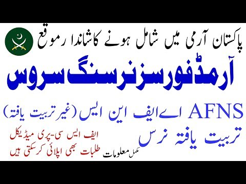 AFNS Jobs 2019 | Join Pakistan army in Armed Forces Nursing