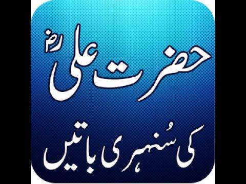 Best Quotes of Hazrat Ali R.A| Adeel Hassan|Anmol Batain|Peyari Batain|Aqwal e zarin|Urdu Quotes|