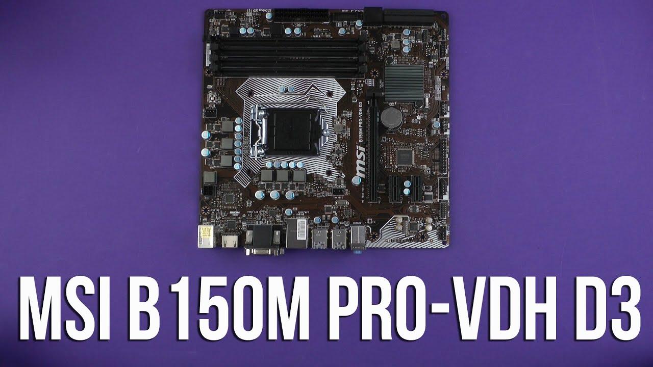 MSI B150M PRO-VDH D3 TREIBER