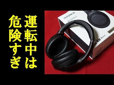 『WH-1000XM3』ソニーのノイズキャンセリングヘッドホン 外で使うと危険なくらい車やバイクの騒音がほとんど消える!