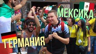 ЧМ с Нечаем | Германия - Мексика