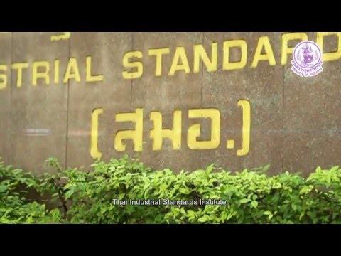 มาตรฐานผลิตภัณฑ์ชุมชน (Thai Industrial Standards Institute)