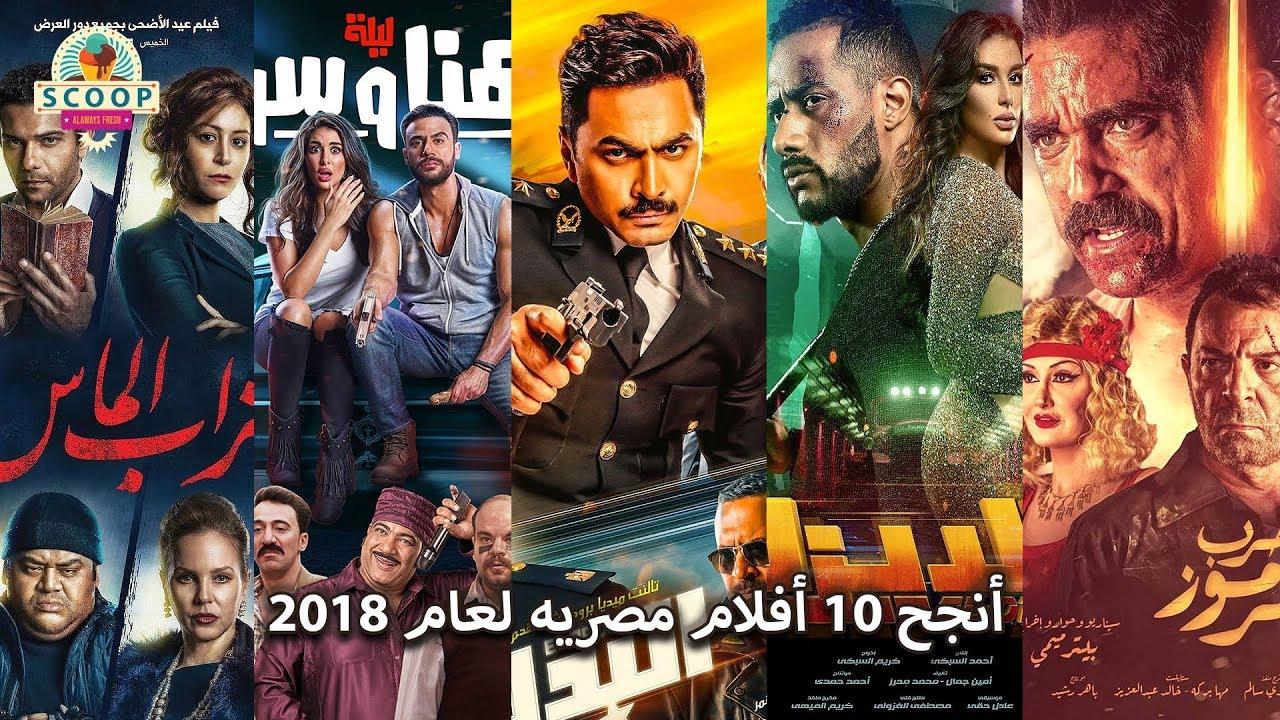 افلام مصرية كوميدية 2018