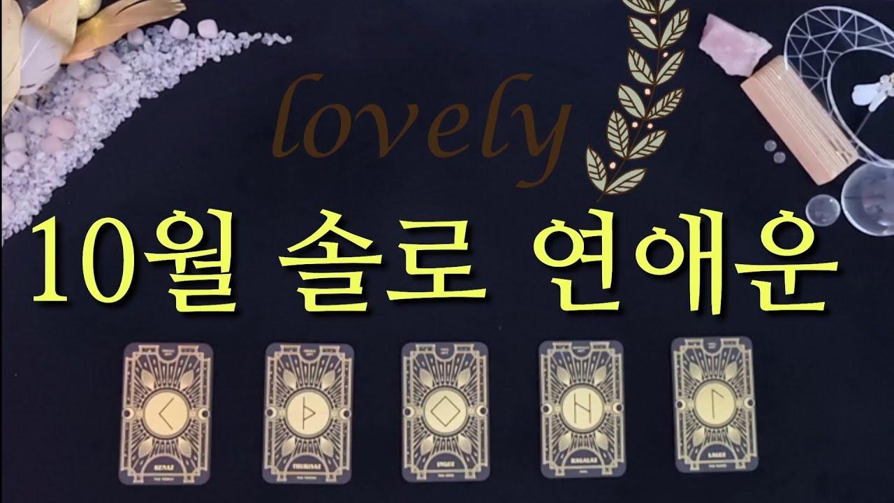 [타로/연애운] 10월 솔로 연애운💓+(주간별 연애운)