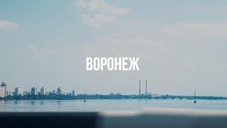 Здравый смысл Воронеж