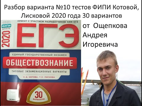 ЕГЭ по обществознанию ФИПИ вариант 10, 2020 30 вариантов