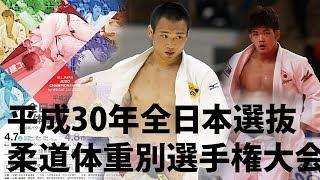 【全日本選抜柔道体重別選手権大会】JAPAN Championship (weight categories) Highlights【ハイライト】