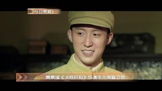 《我和我的祖国》曝光完整演员阵容 第三届平遥影展公布片单【中国电影报道   20190915】