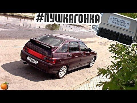 ВАЗ 2112 ТЕПЕРЬ ВАЛИТ - ПРОШИВКА ЭБУ/Пушка (47 серия)