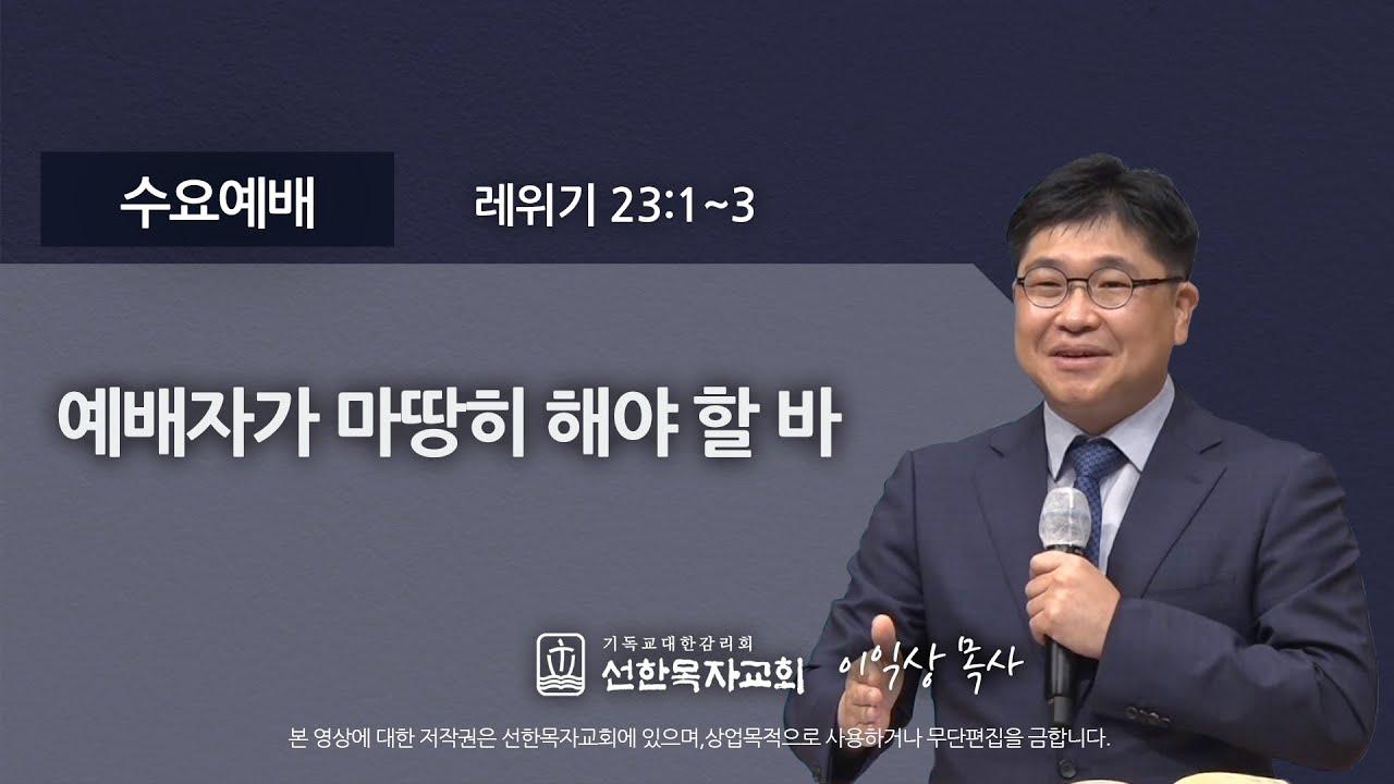 [선한목자교회] 수요예배 2020년 08월 05일